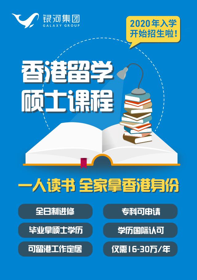 香港MBA留学入境计划