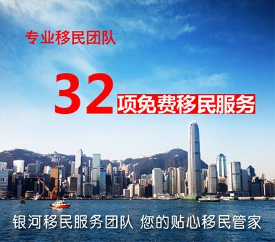 【银河服务团队】29项免费香港安家及后续服务