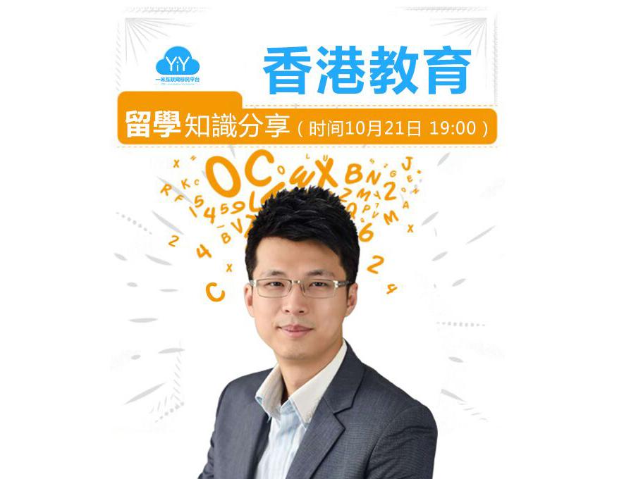 香港教育专家为您分享赴港就学知识|10.21活动