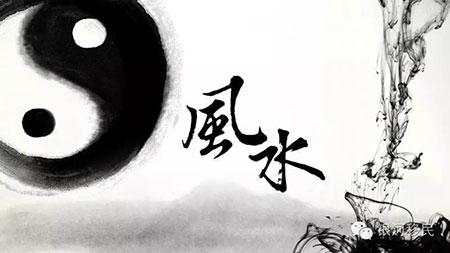 海外投资置业与风水运势讲座丨11.19 深圳站