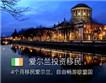 爱尔兰身份能不能去香港、英国或欧盟国家读书和居住?