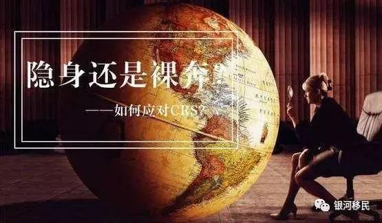 CRS全球征税与外汇管制背景下,如何实现海外资产配置?