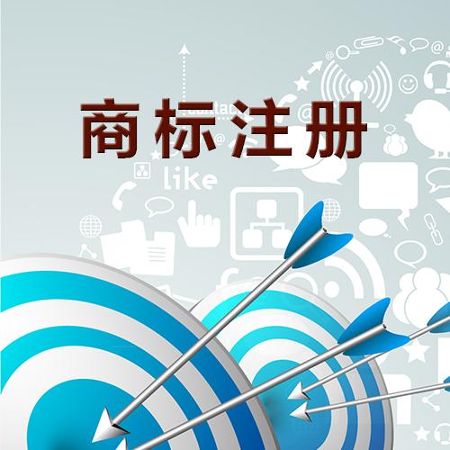香港商标让你的品牌更有力量!注册条件及流程全解