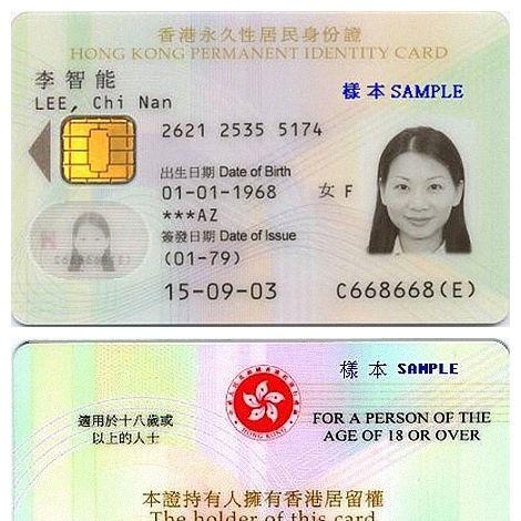 香港居民身份与永居(护照)有什么区别?