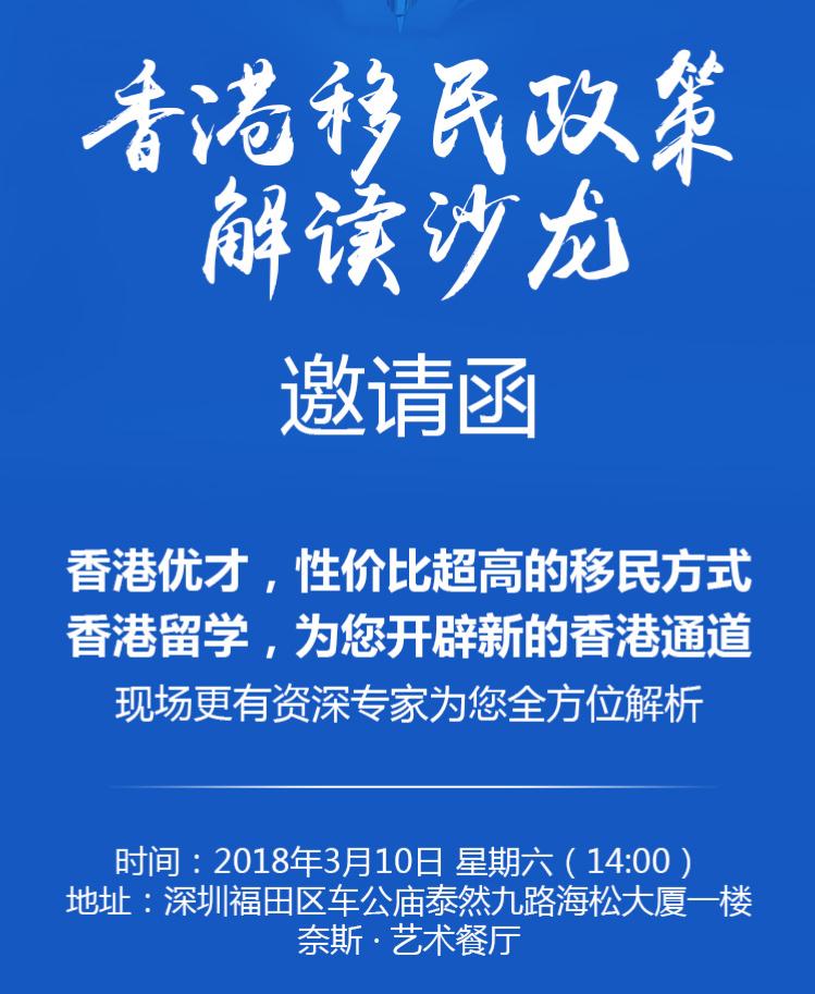 活动预告 | 【深圳】香港移民政策解读沙龙
