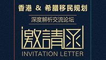 活动预告 | 香港 & 希腊移民规划深度解析咨询会