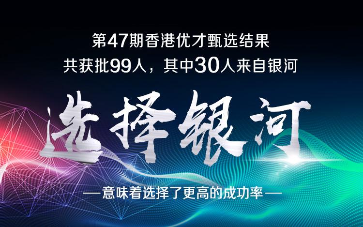 重磅!第47次香港优才甄选结果新鲜出炉!银河再创记录!(附获批结果全解析)