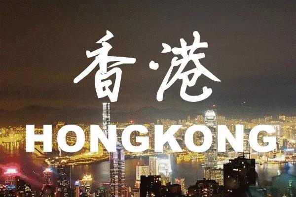 移居香港之后如何往返香港和内地?