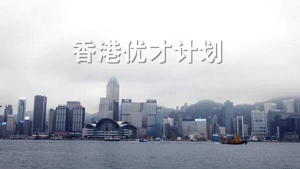 香港优才计划项目通过率是多少?