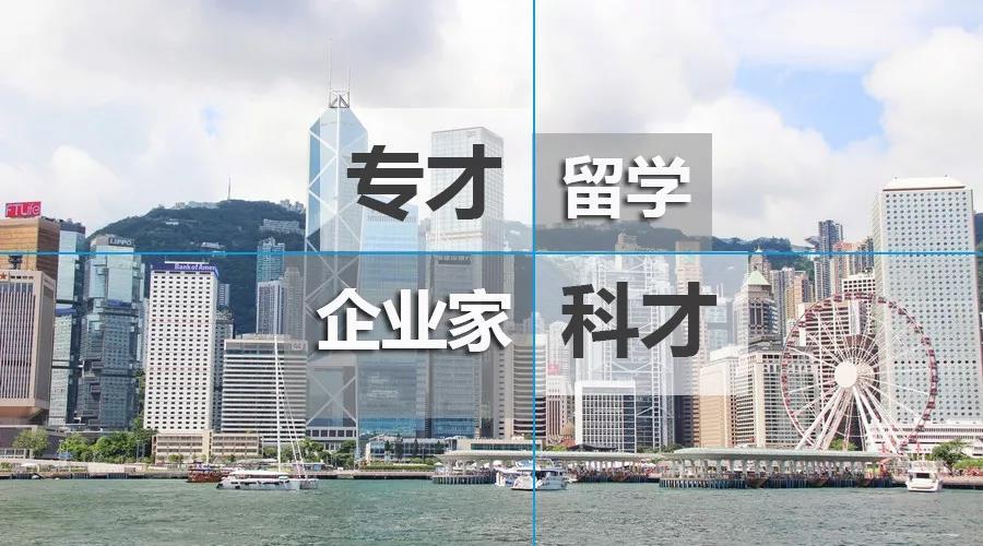 想要移居香港,除了优才还有其他方式吗?