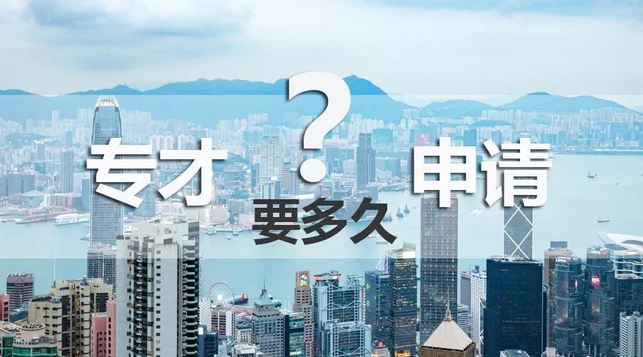 申请香港专才计划需要多久?获批后如何来港?