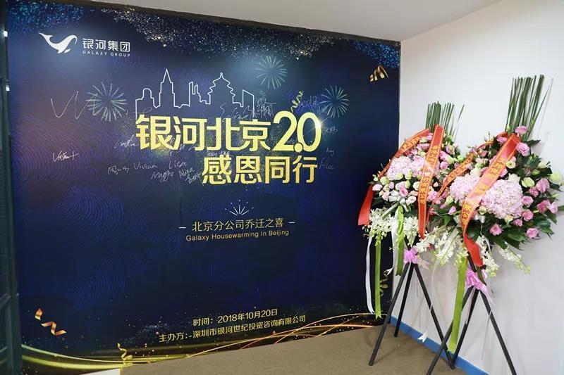 银河集团北京分公司乔迁庆典