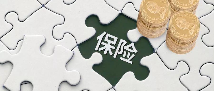 CRS下的香港保险还能买吗?