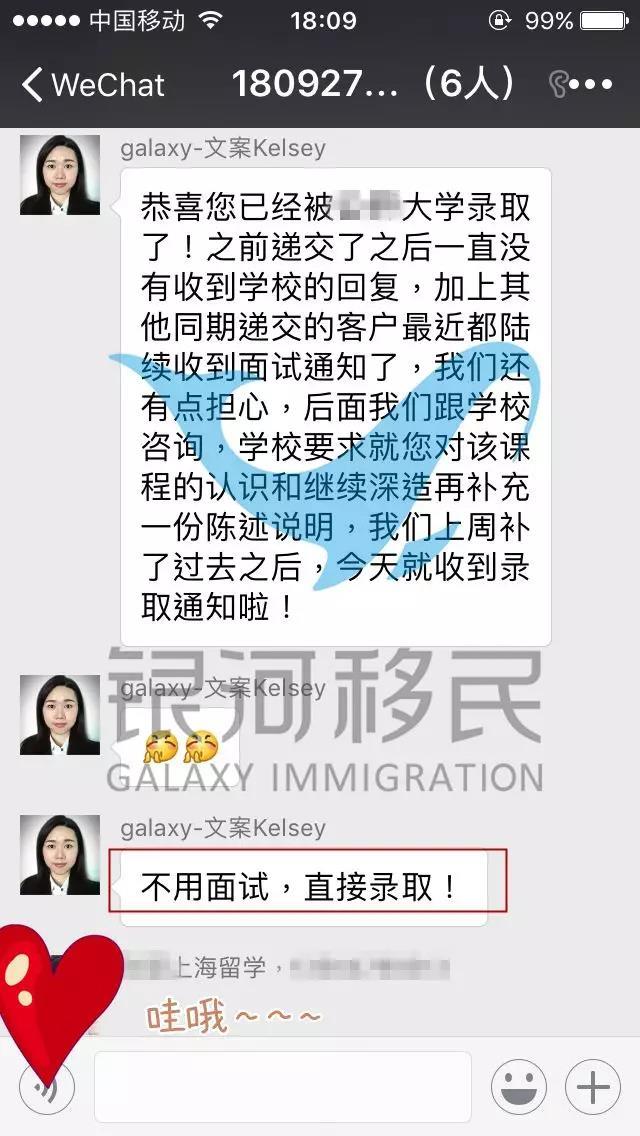 香港留学移民成功案例