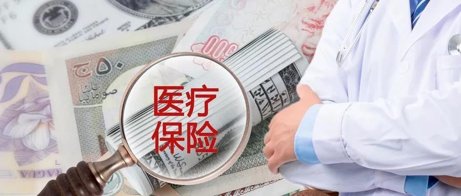 内地居民购买香港保险后如何理赔?
