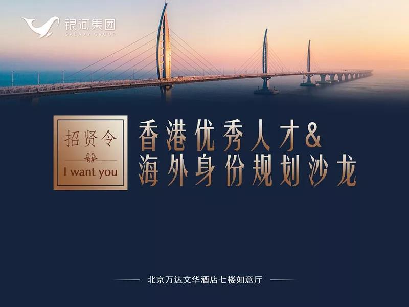 遇见人生的新机遇   优秀人才海外身份规划沙龙(北京站)精彩回顾!