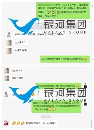 香港优才第49期甄选结果
