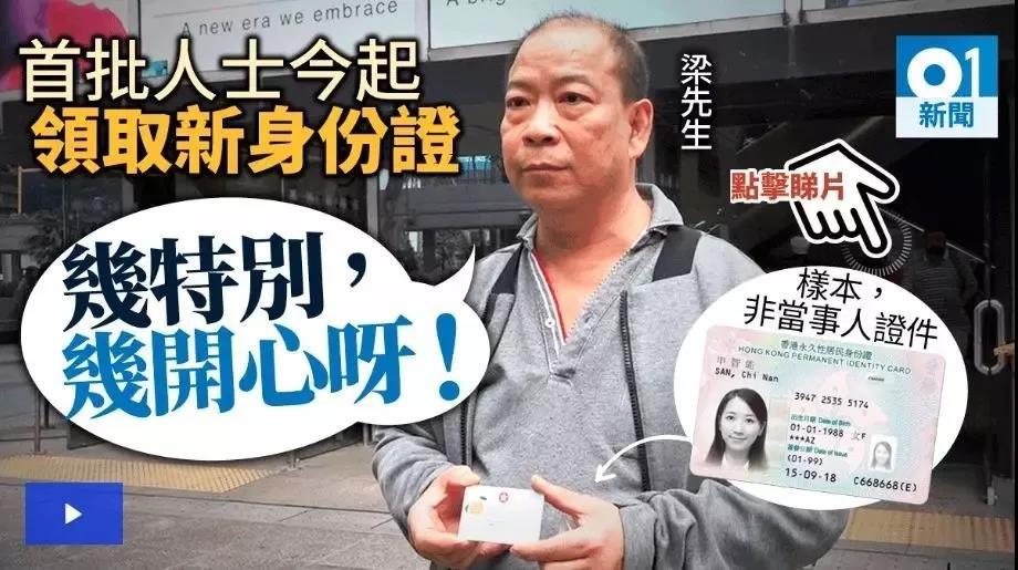 香港新智能身份证月底开始换领!逾千名港人已经领证!