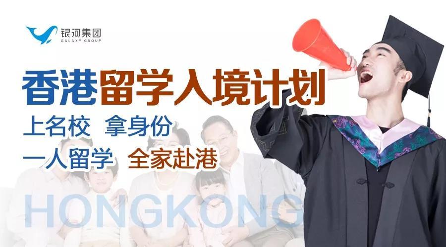 香港硕士含金量为什么这么高?