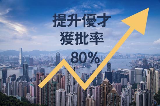 做好这5点,你的香港优才获批率能提高80%!