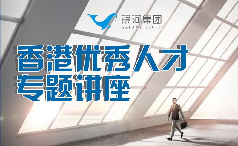 寻找最合适的海外身份 | 香港优秀人才专题讲座(北京站)精彩回顾!