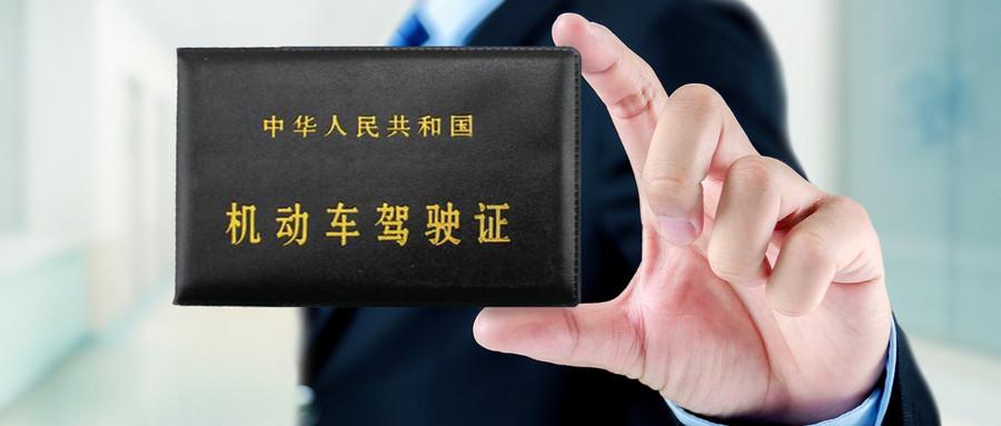 内地驾照如何转换成香港驾照?