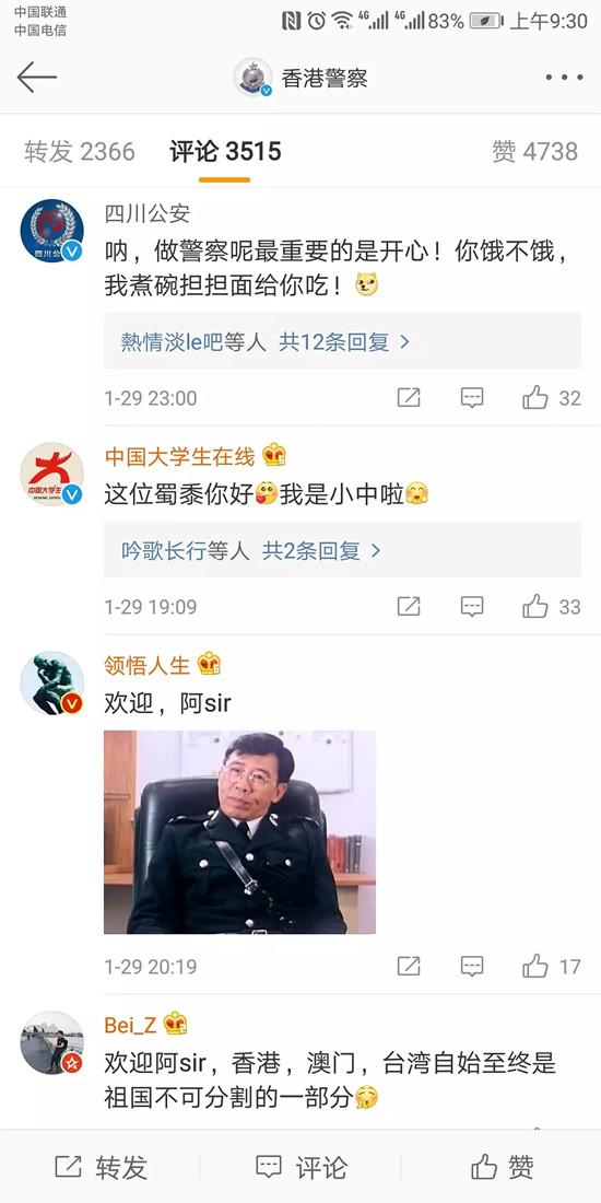 香港警察开通微博