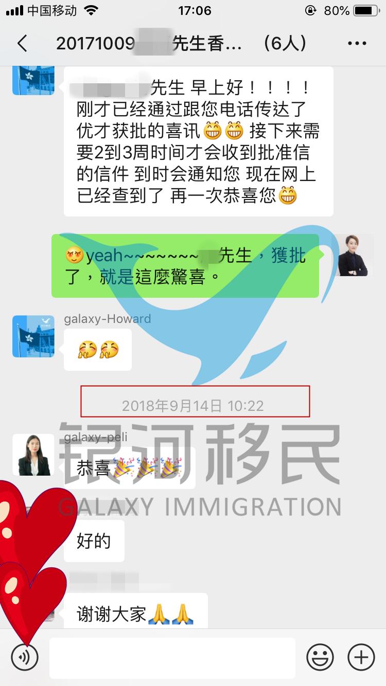 教育行业人才获批香港优才