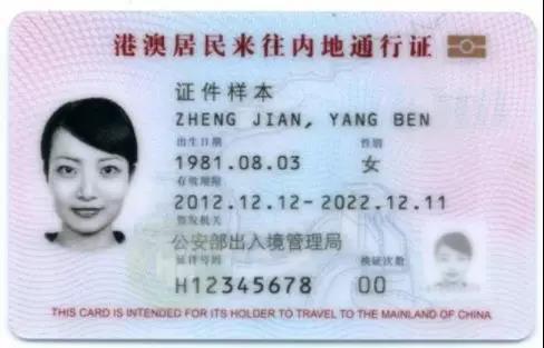 香港永居身份&内地户口两者之间究竟有什么关系?