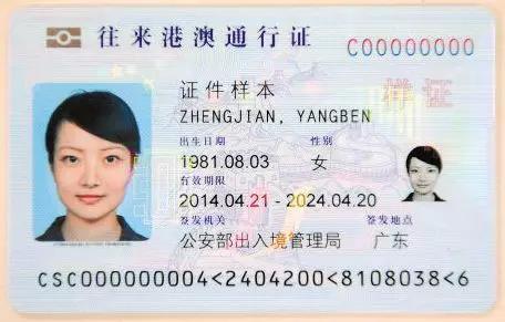 香港永居身份&居民身份&内地户口