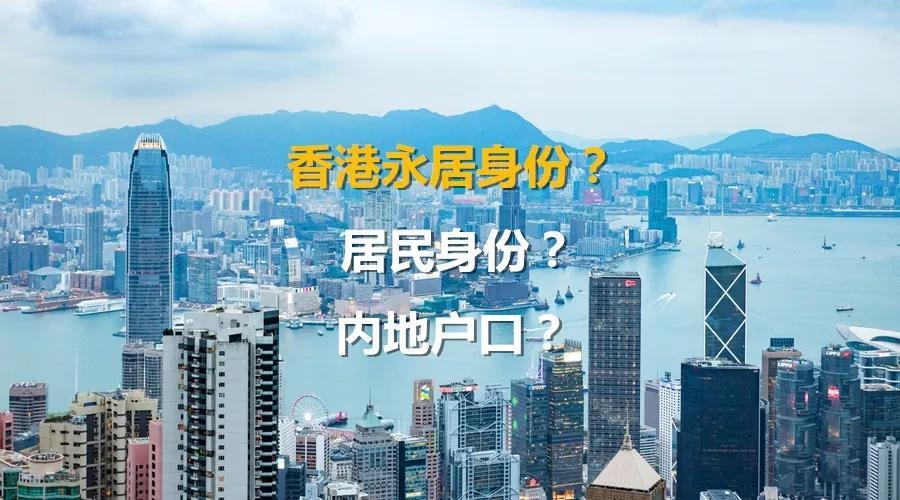 香港永居身份&居民身份&内地户口,这三者究竟是何关系?