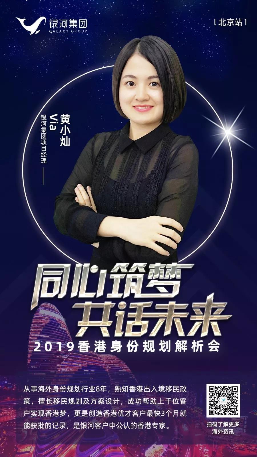 三城联动银河诚邀您莅临2019香港身份规划解析会!