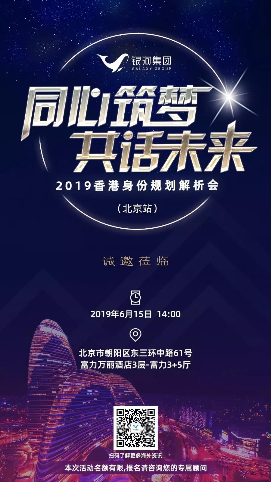 三城联动银河诚邀您莅临2019香港身份规划解析会