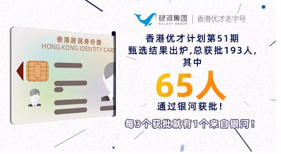 香港优才第51次甄选结果重磅出炉!