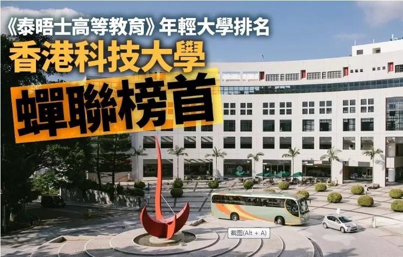 《泰晤士》全球最佳年轻大学榜出炉,香港这所学校又拿第一!