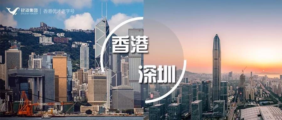 香港、深圳工资和生活成本大PK!在哪上班性价比更高?