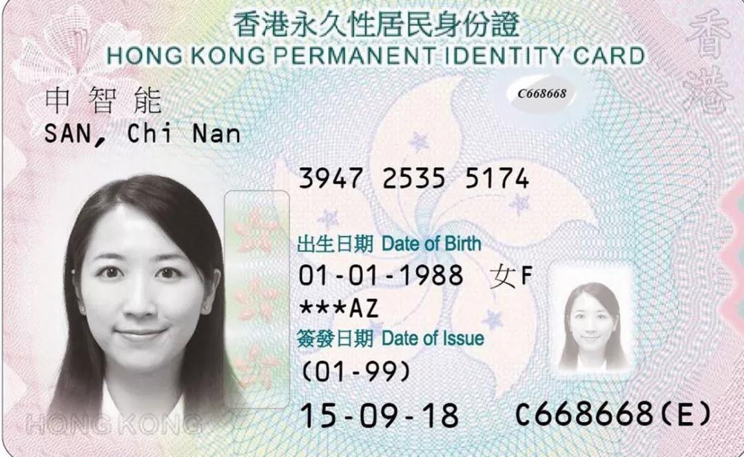 内地居民用什么办法可以获得香港身份?