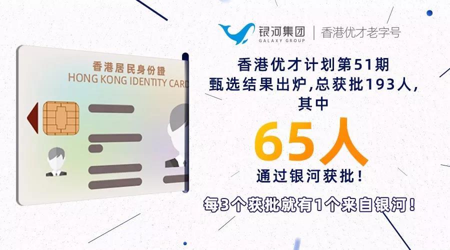 2019香港身份规划解析会(广州站)精彩回顾!
