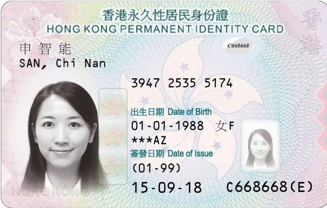 一张香港身份证竟然隐藏着这么多秘密!