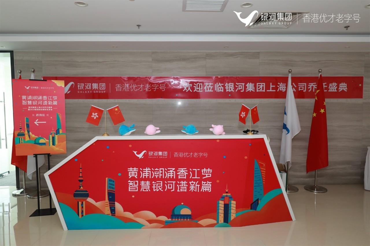 银河集团上海分公司乔迁庆典