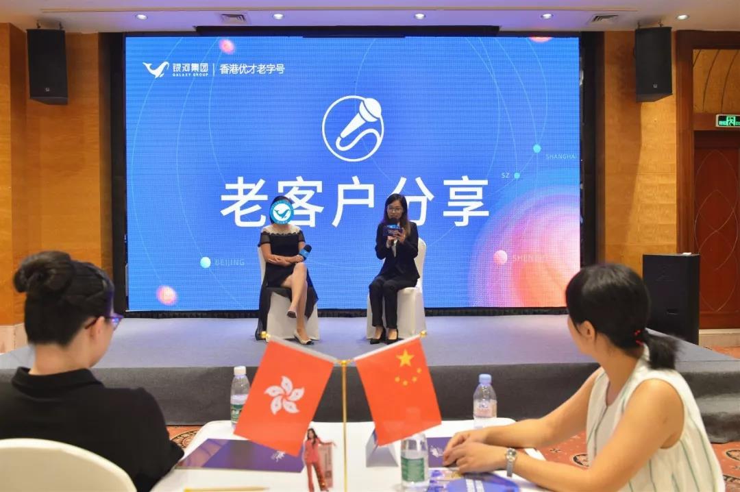 三城齐耀 共话香港