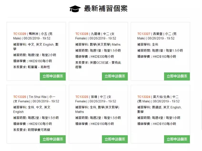香港补习班老师年赚8500万
