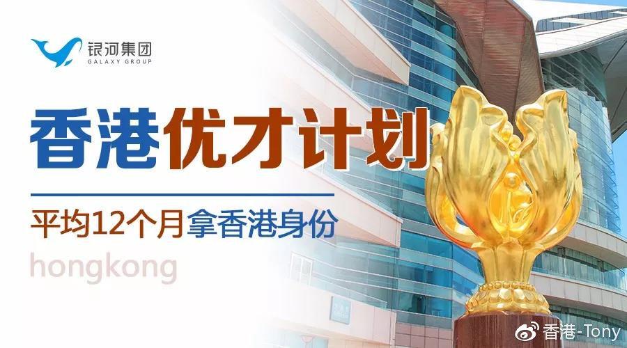 香港优才计划,你所不知道的发展历史