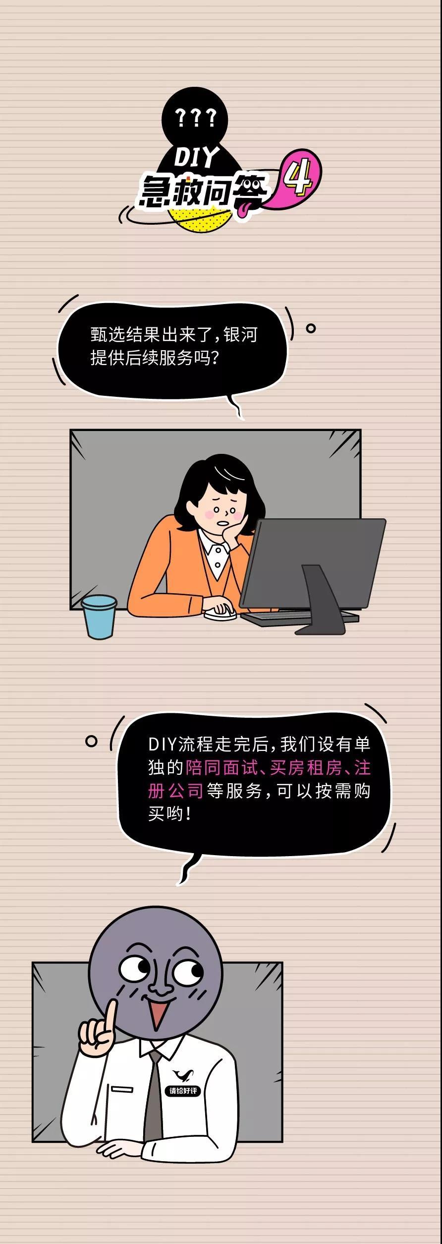 香港优才DIY出了问题,我该怎么办?