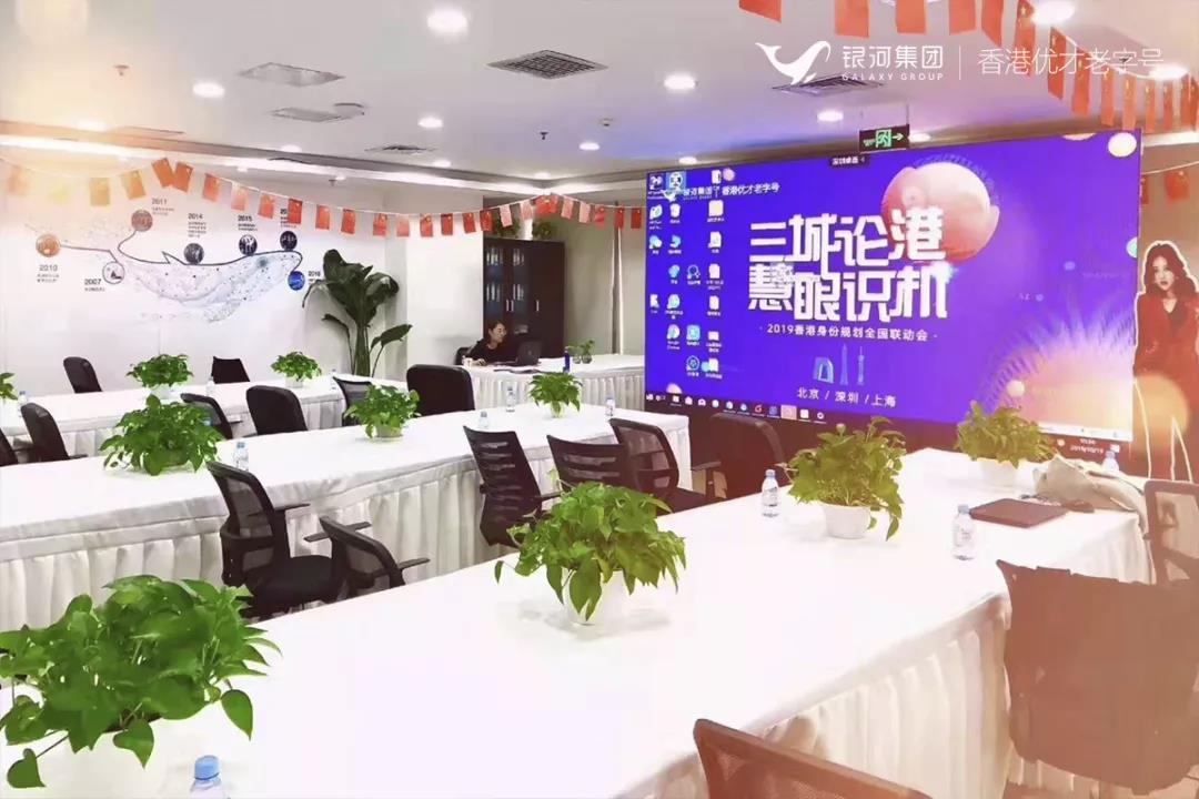 三城论港·慧眼识机 | 2019香港身份规划全国联动会精彩回顾!