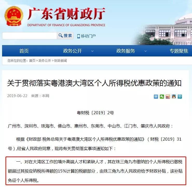 新政策出台有个香港身份在内地工作生活太太太太爽了!
