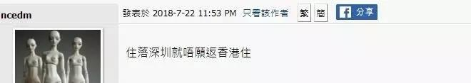 香港赚钱深圳花!