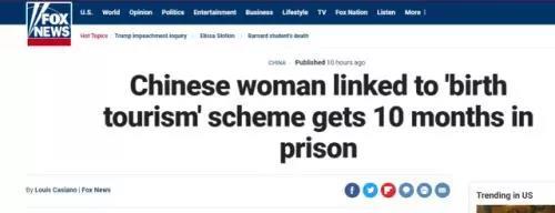 """OMG!首位""""赴美生子""""的中国人被判刑,没收百万,驱逐出境"""