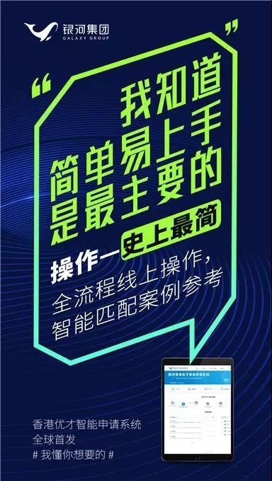 香港优才智能申请系统