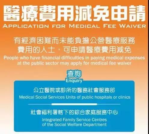 美国看病,数百万人没钱就只能干等死?而在香港看病呢?